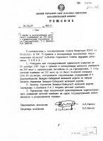 DOU-12-2--Otkrytie