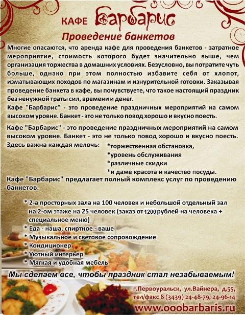 Договор услуги облуживания банкетов в ресторане касается